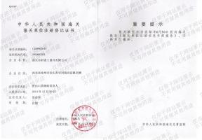 海关单位注册登记证书